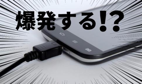 モバイルバッテリー爆発