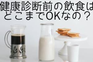 健康診断前の飲食