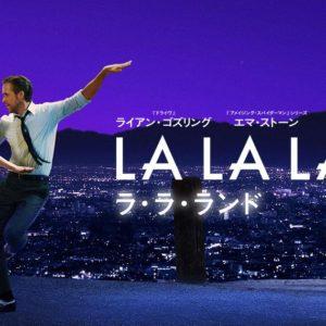 LA・LA・LAND(ラ・ラ・ランド)