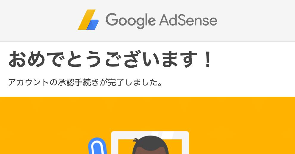 adsense合格
