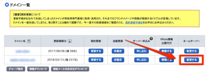 お名前ドットコム_ネームサーバー選択