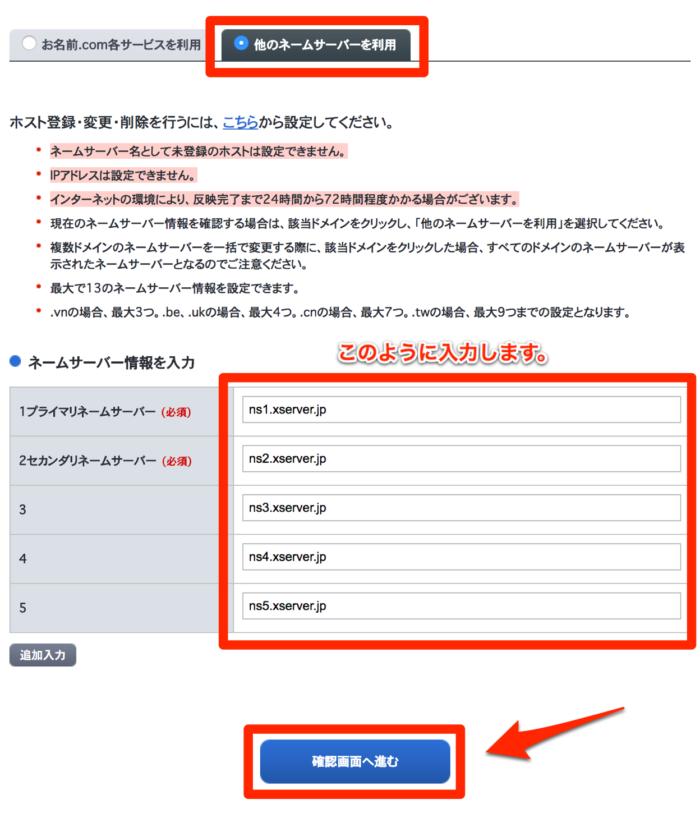 お名前ドットコム_ネームサーバー入力