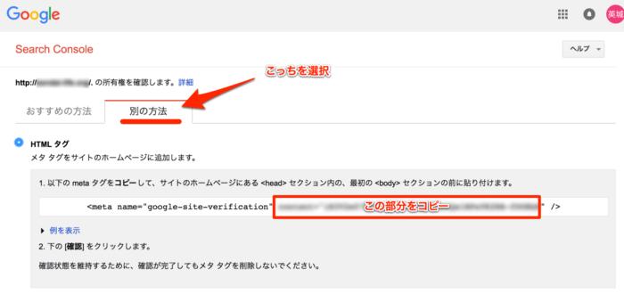 Googleサーチコンソール_HTMLタグ表示