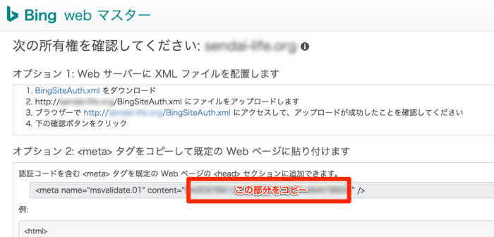 all in one seo packの使い方と設定方法 らいふーる