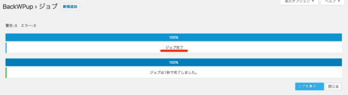 BackWPup_DBジョブ_実行完了