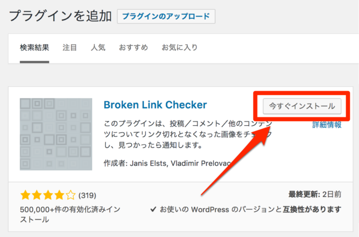 BrokenLinkChecker_インストール