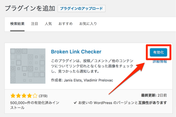 BrokenLinkChecker_有効化