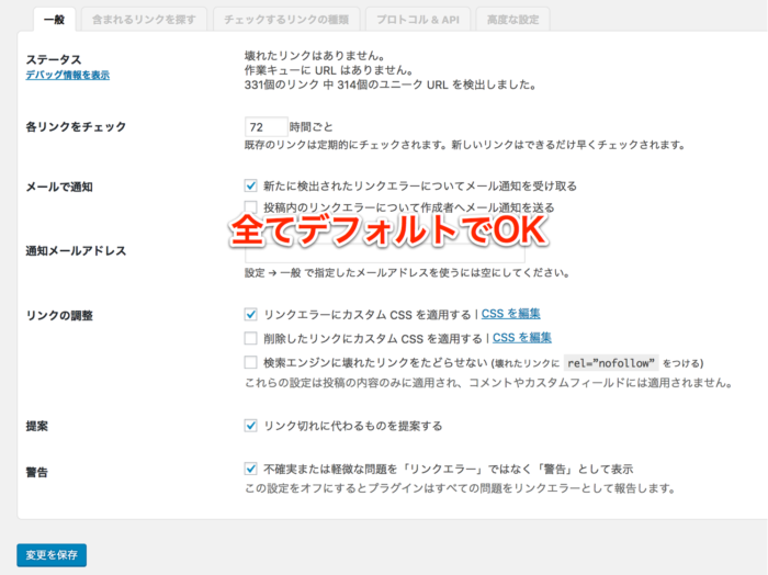BrokenLinkChecker_設定画面