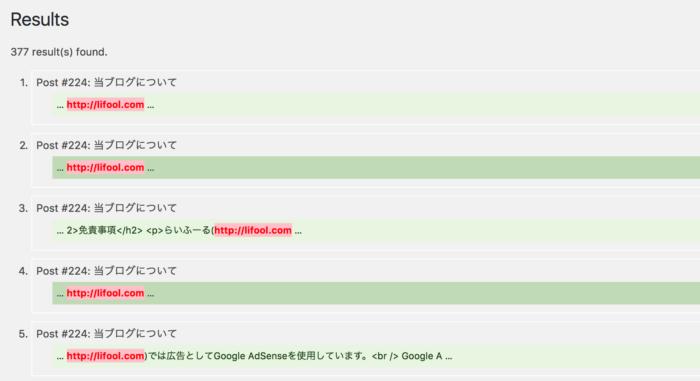 SearchRegexサーチ結果