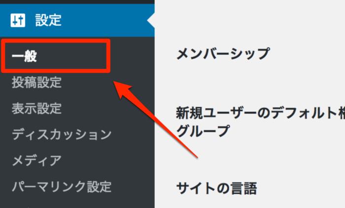 SSL化WordPress設定