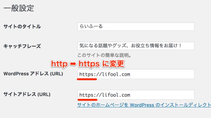 SSL化URL変更