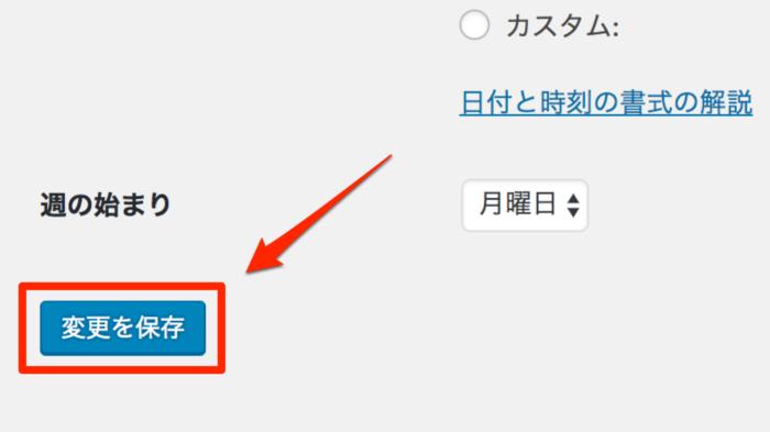 SSL化URL変更完了