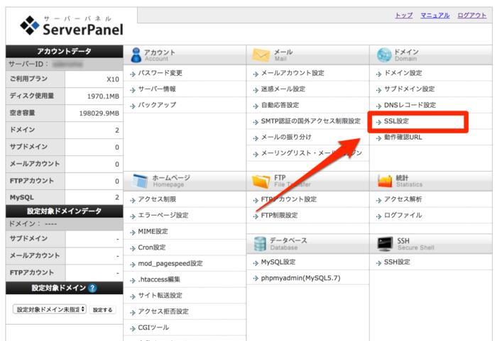 SSL化サーバーパネル