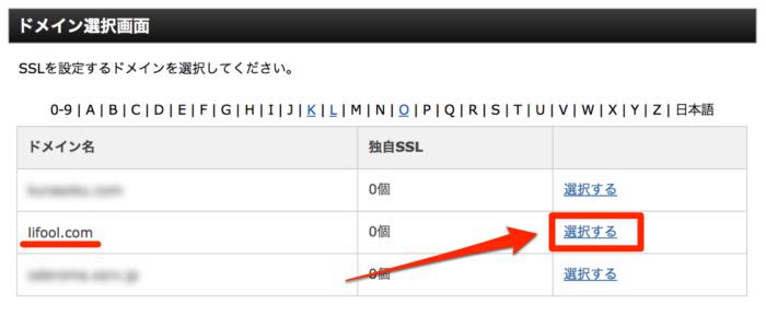 SSL化ドメイン選択