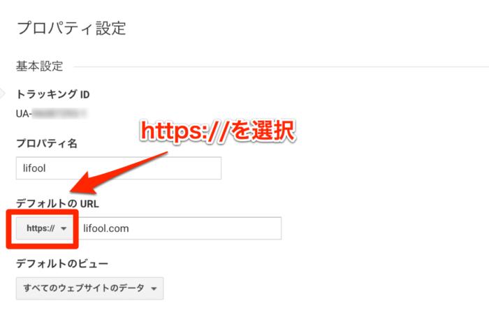 SSLアナリティクス_https選択
