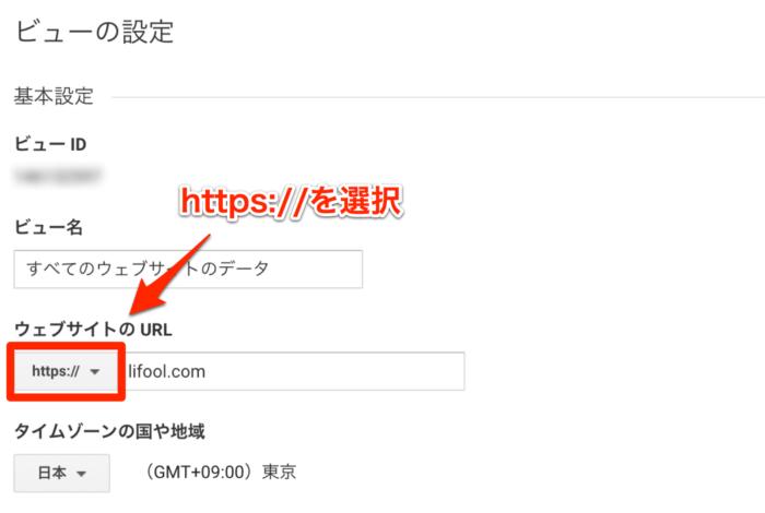 SSLアナリティクス_ビューを変更