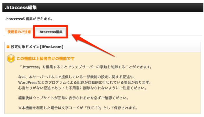 SSL化htaccess編集