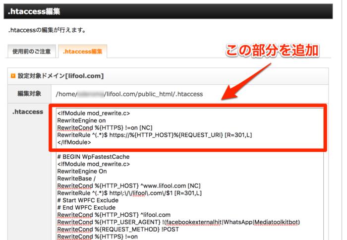 SSL化htaccess追加