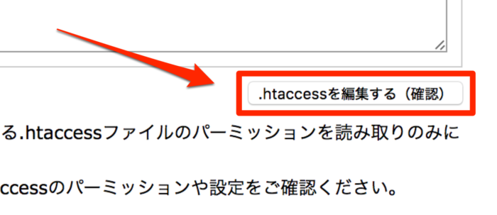 SSL化htaccess確認