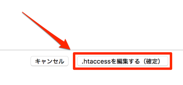 SSL化htaccess実行