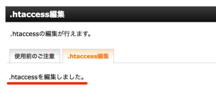 SSL化htaccess完了