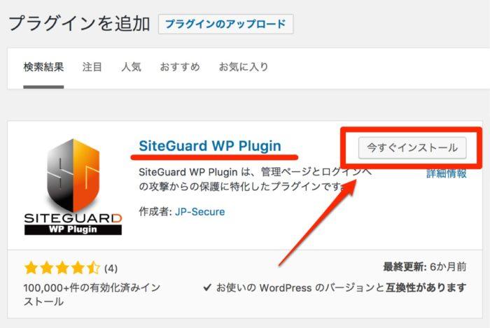 siteguard wp pluginの使い方と設定方法 らいふーる