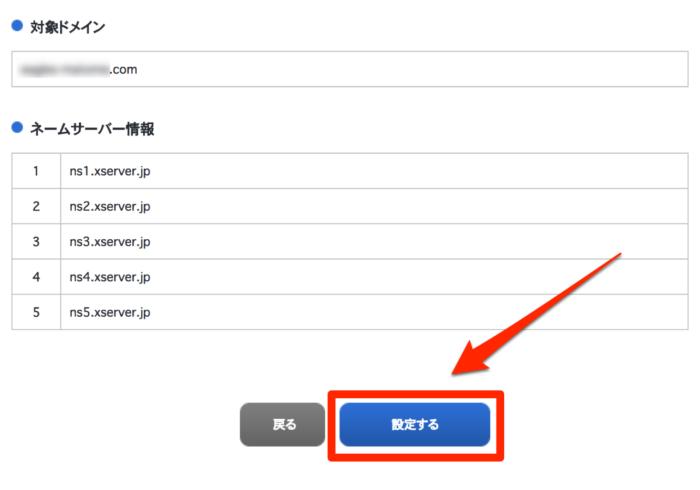 お名前ドットコム_ネームサーバー変更