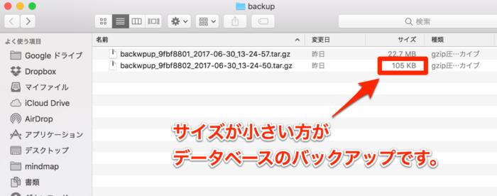 データベースのバックアップファイル確認