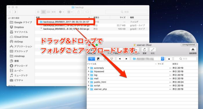 FTPツールでファイルをアップロード