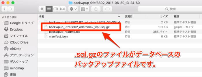 データベースのバックアップファイル展開