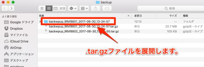 ファイルのバックアップを展開