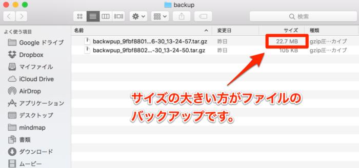 ファイルのバックアップ確認
