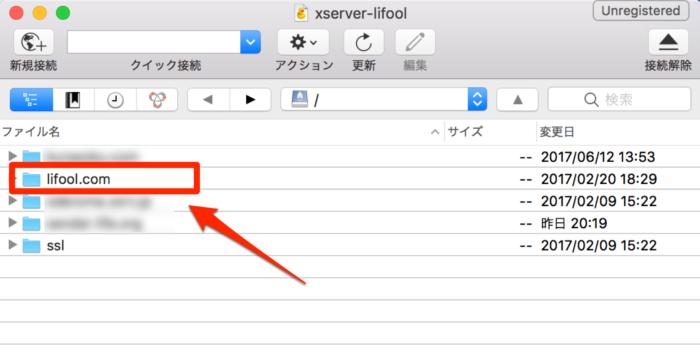 FTPツールでサーバを確認
