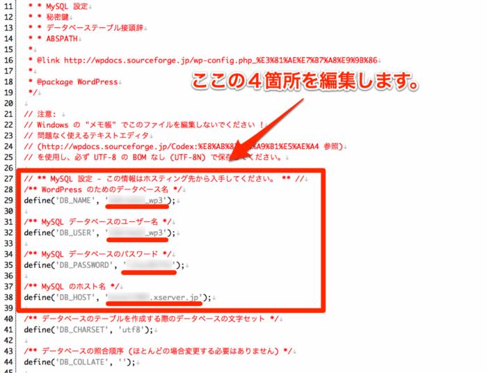 wp_conf編集箇所