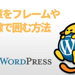 WordPressフレーム枠線
