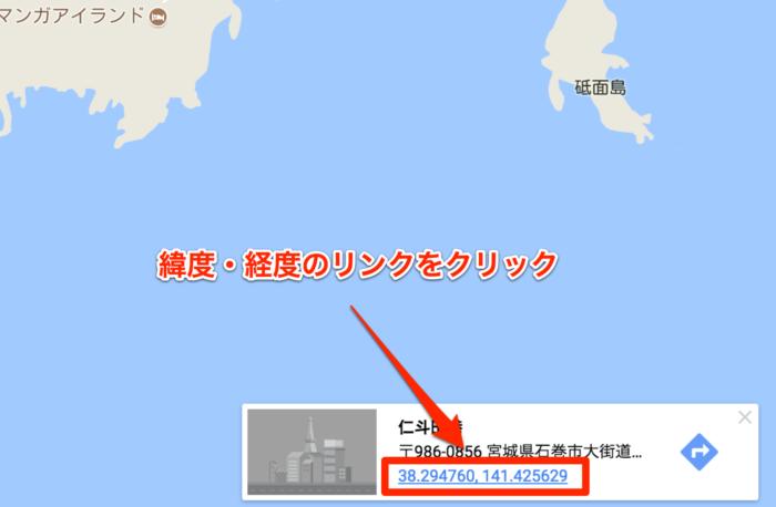 マップの緯度経度をクリック