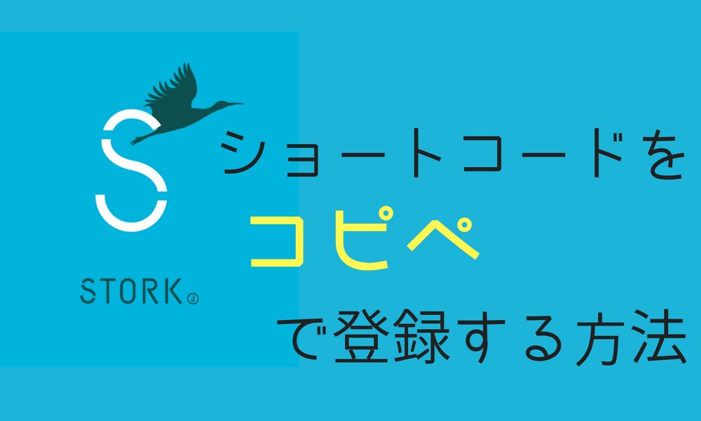 STORK-ショートコード-コピペ