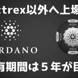 adaコイン-cardano