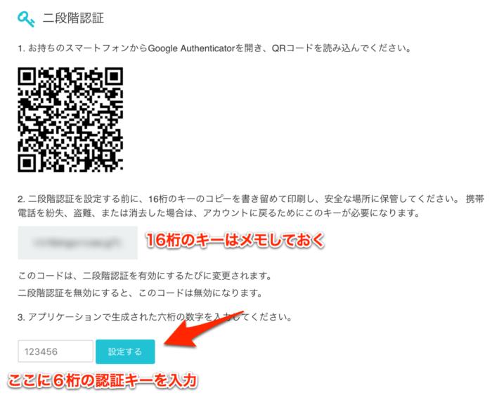 Coincheck-認証コード入力