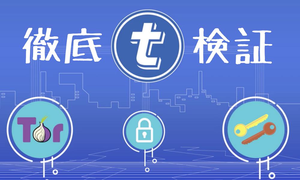 tokenpayのICOを徹底検証