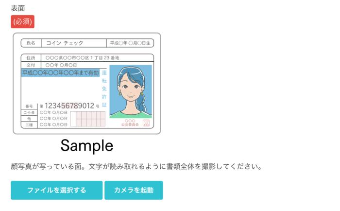 コインチェック免許証
