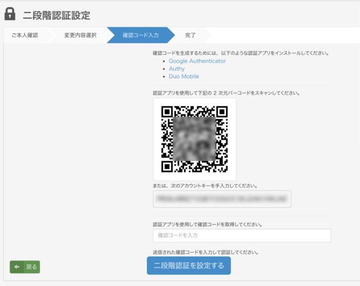 bitFlyer-二段階認証アプリのコード入力
