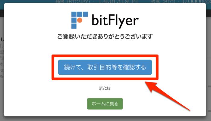 bitFlyer-取引目的等の確認
