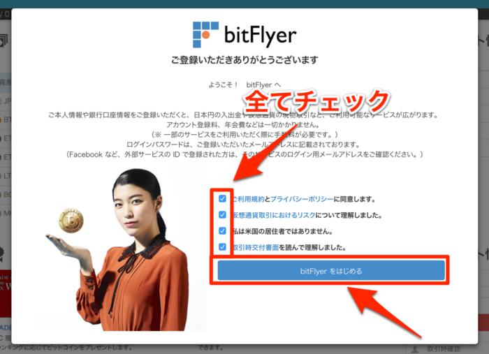 bitFlyer-同意事項