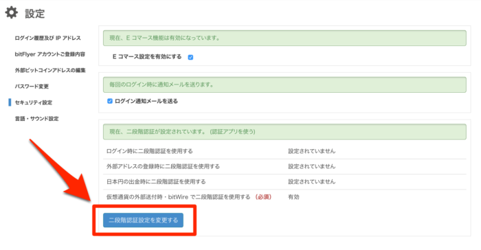 bitFlyer-二段階認証設定