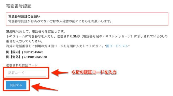 コインチェック認証コード入力