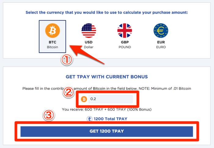 TokenPay-TPAY購入