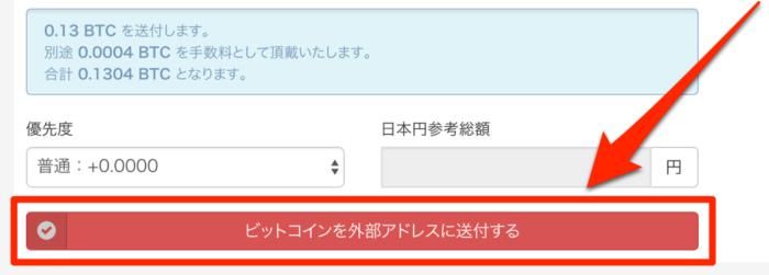 TokenPay-ビットコイン送信