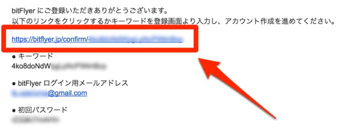 bitFlyer-認証メール
