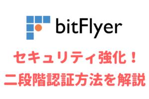 bitFlyer二段階認証
